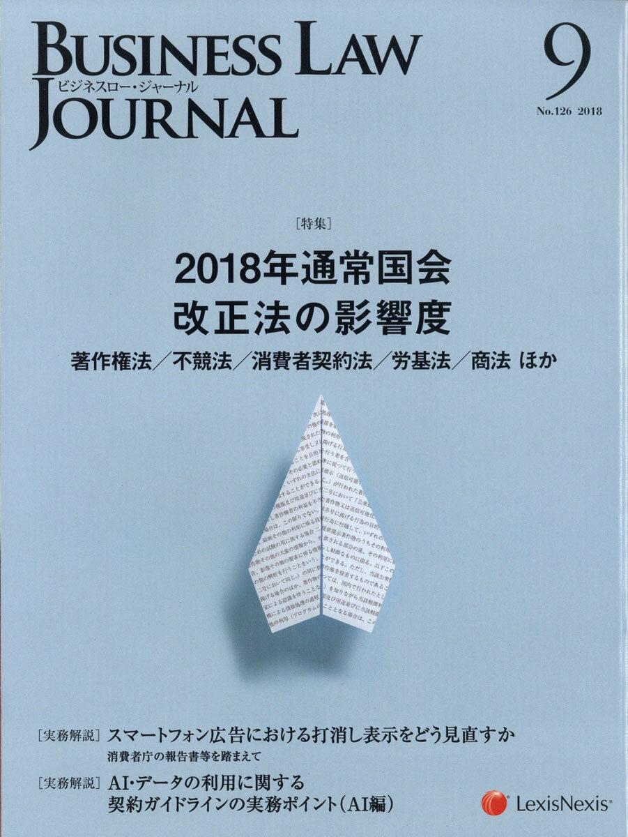 BUSINESS LAW JOURNAL (ビジネスロー・ジャーナル) 2018年 09月号 [雑誌]