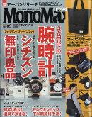 Mono Max (モノ・マックス) 2018年 09月号 [雑誌]