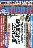 週刊現代 2018年 9/15号 [雑誌]