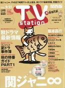 TV station (テレビステーション) 関西版 2018年 9/8号 [雑誌]