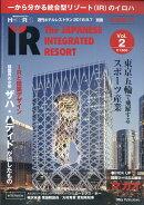 増刊HOTERES (ホテレス) 日本版IR Vol.2 2018年 9/7号 [雑誌]