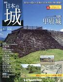 週刊 日本の城 改訂版 2018年 9/25号 [雑誌]