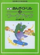 おんがくドリルワークブック(4)新版