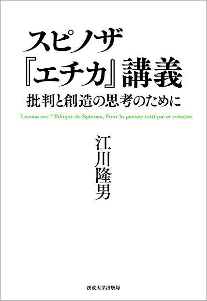 スピノザ『エチカ』講義 批判と創造の思考のために [ 江川 隆男 ]