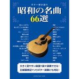 昭和の名曲66選 (ギター弾き語り)