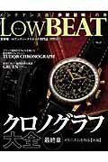 LowBEAT(no.7)