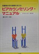 ピアカウンセリング・マニュアル(ピアカウンセラー(学生)版)