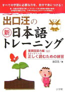 出口汪の新日本語トレーニング 基礎国語力編(上)