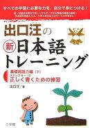 出口汪の新日本語トレーニング 基礎国語力編(下)