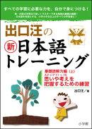 出口汪の新日本語トレーニング 基礎読解力編(上)