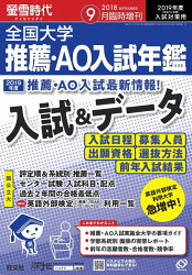 螢雪時代9月臨時増刊 全国大学 推薦・AO入試年鑑(2019年入試対策用)