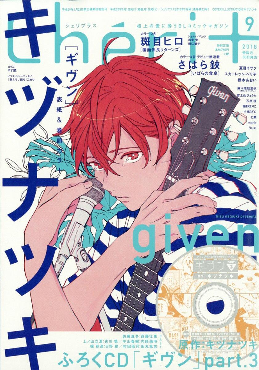 Cheri+ (シェリプラス) vol.20 2018年 09月号 [雑誌]
