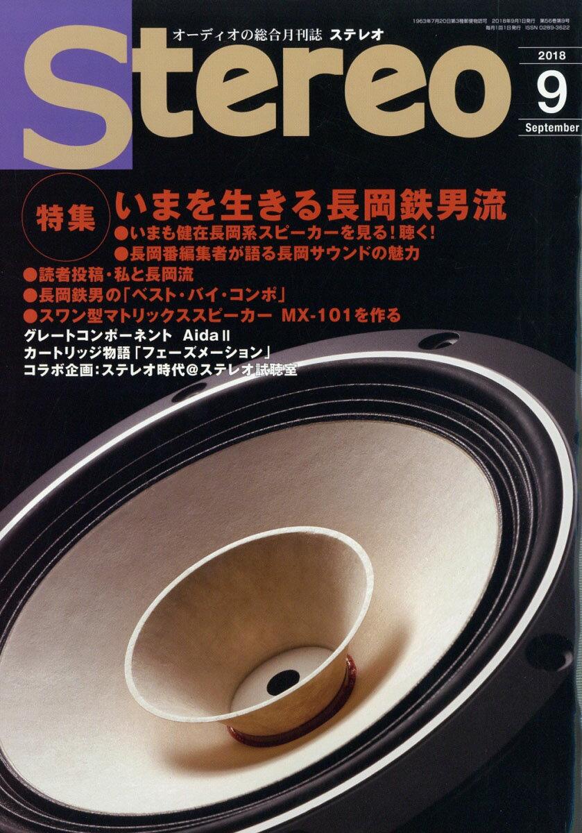stereo (ステレオ) 2018年 09月号 [雑誌]