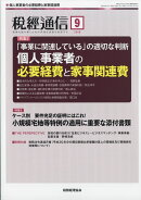 税経通信 2018年 09月号 [雑誌]