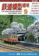 鉄道模型趣味 2018年 09月号 [雑誌]