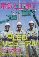 電気と工事 2018年 09月号 [雑誌]