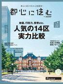 都心に住む by SUUMO (バイ スーモ) 2018年 09月号 [雑誌]