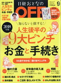 日経おとなの OFF (オフ) 2018年 09月号 [雑誌]