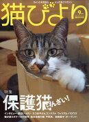 猫びより 2018年 09月号 [雑誌]