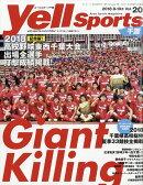 Yell sports (エールスポーツ) 千葉 vol.20 2018年 09月号 [雑誌]