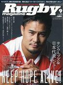 Rugby magazine (ラグビーマガジン) 2018年 09月号 [雑誌]