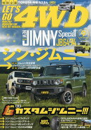 LET'S GO (レッツゴー) 4WD 2018年 09月号 [雑誌]
