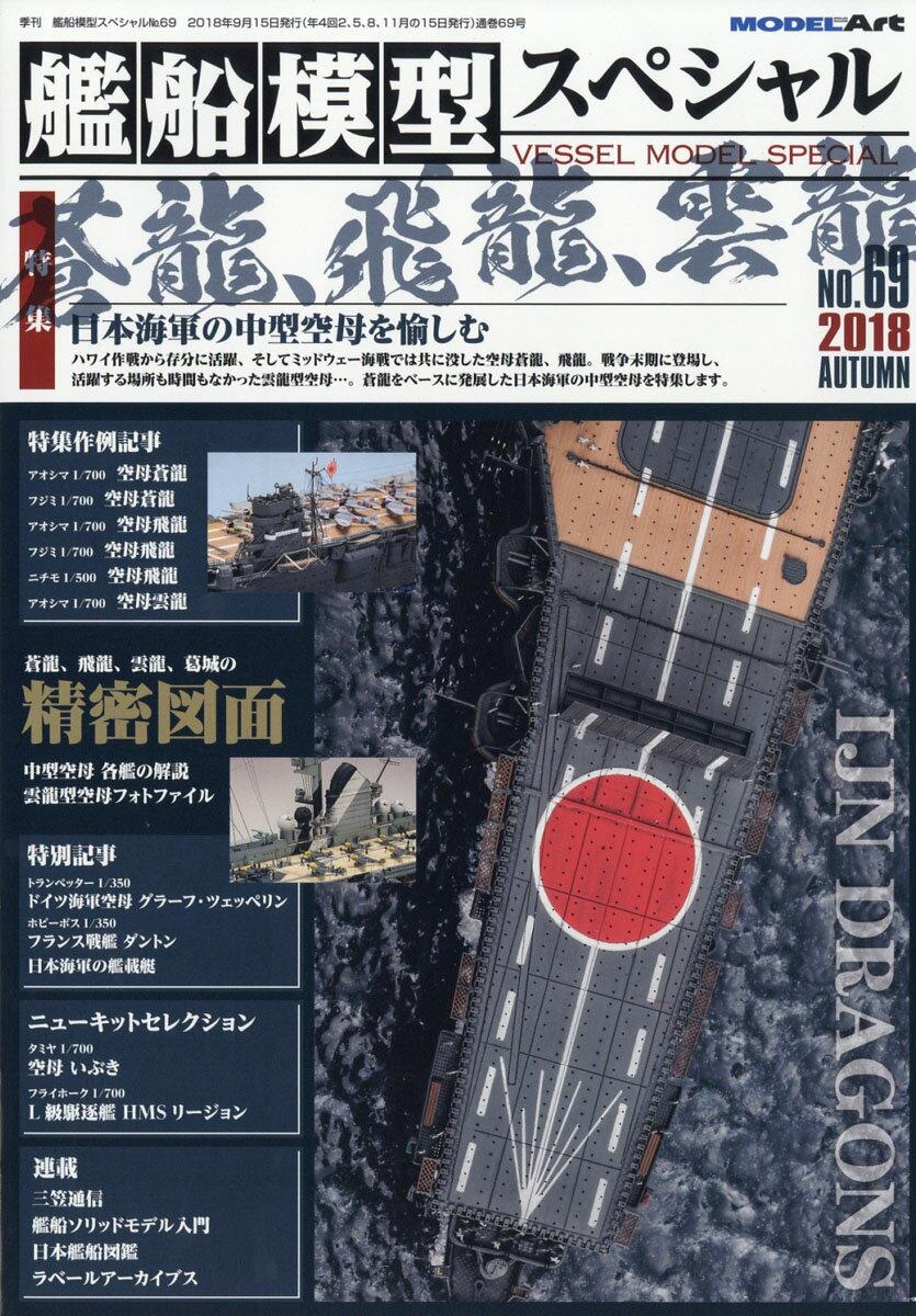 艦船模型スペシャル 2018年 09月号 [雑誌]