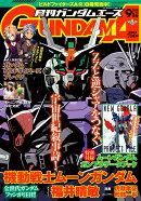 GUNDAM A (ガンダムエース) 2018年 09月号 [雑誌]