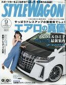 STYLE WAGON (スタイル ワゴン) 2018年 09月号 [雑誌]