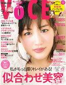 VoCE (ヴォーチェ) 2018年 09月号 [雑誌]