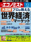 エコノミスト 2018年 9/4号 [雑誌]