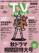 TV station (テレビステーション) 関東版 2018年 9/22号 [雑誌]
