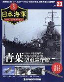 週刊 栄光の日本海軍パーフェクトファイル 2018年 9/4号 [雑誌]