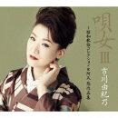 唄女III 〜昭和歌謡コレクション&阿久悠作品集 (初回限定盤 CD+DVD)