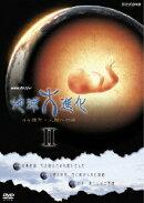 NKHスペシャル 地球大進化 46億年・人類への旅2 DVD BOX2