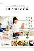 SHIORIレシピ