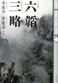 全訳「武経七書」(3)新装版 六韜 三略 [ 守屋洋 ]