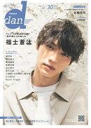 TVガイドdan(Vol.30(MAY 2020)