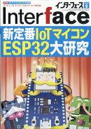 Interface (インターフェース) 2018年 09月号 [雑誌]