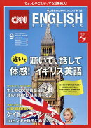 CNN ENGLISH EXPRESS (イングリッシュ・エクスプレス) 2018年 09月号 [雑誌]