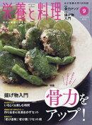 栄養と料理 2018年 09月号 [雑誌]