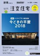 【楽天ブックス限定特典トートバッグ付】SUUMO注文住宅 群馬で建てる 2018年夏秋号 [雑誌]