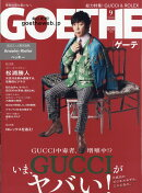 GOETHE (ゲーテ) 2018年 09月号 [雑誌]
