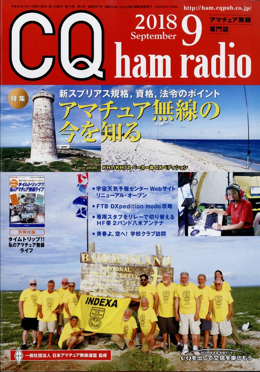 CQ ham radio (ハムラジオ) 2018年 09月号 [雑誌]