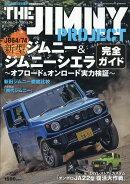月刊自家用車増刊 THE ジムニープロジェクト 2018年 09月号 [雑誌]