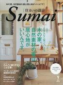 SUMAI no SEKKEI (住まいの設計) 2018年 09月号 [雑誌]