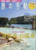 旅の手帖 2018年 09月号 [雑誌]