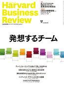 Harvard Business Review (ハーバード・ビジネス・レビュー) 2018年 09月号 [雑誌]