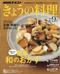 NHK きょうの料理 2018年 09月号 [雑誌]