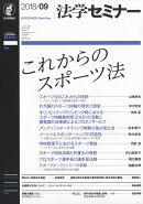法学セミナー 2018年 09月号 [雑誌]